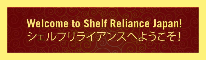Shelf Reliance is opening in Japan January 2013. This is an outstanding opportunity to become a Shelf Reliance consultant. You can be a blessing to others by helping them obtain quality food.